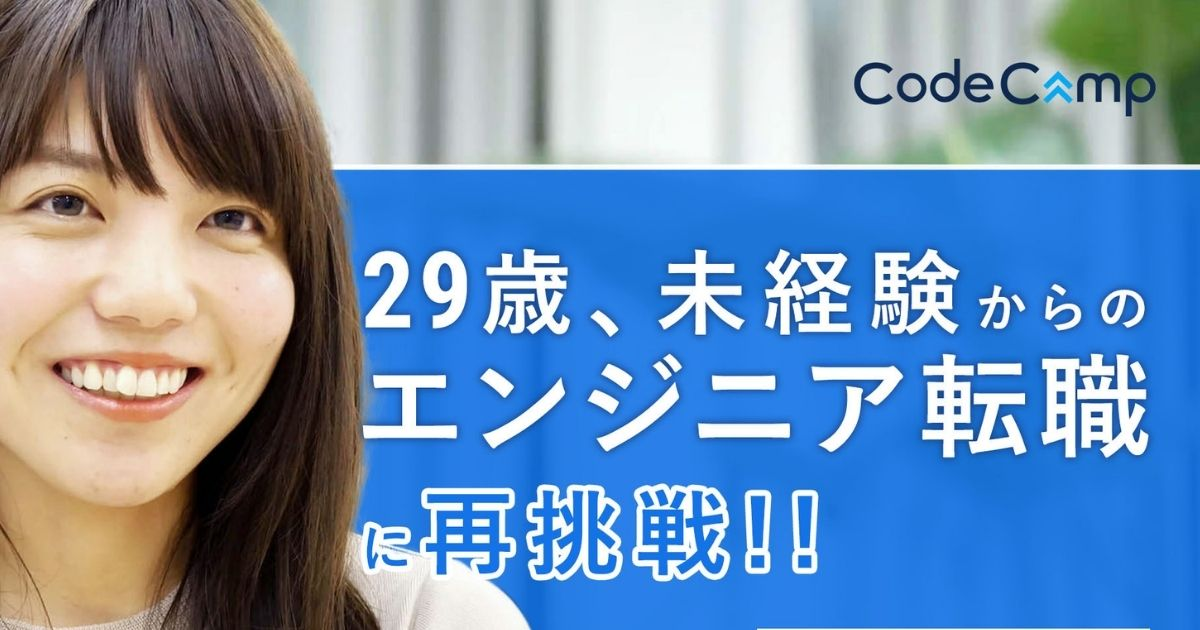 codecamp_eyecatch