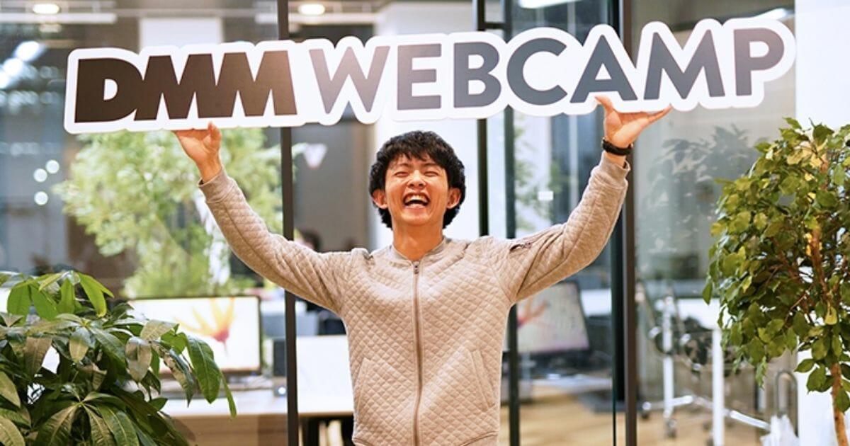 DMM WEBCAMP口コミ・評判